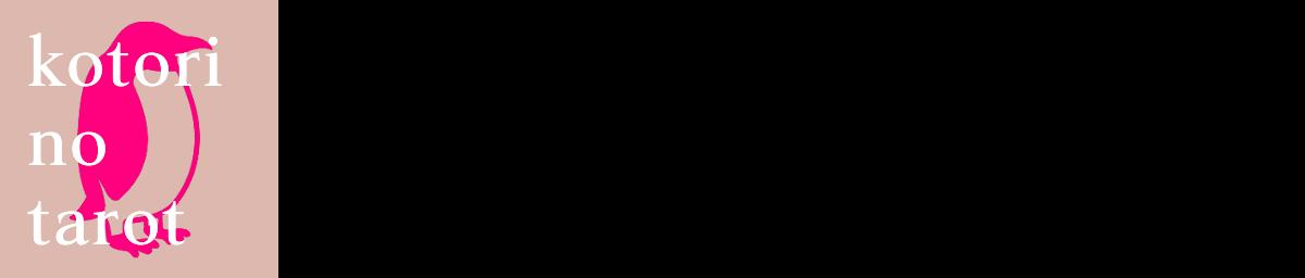 kotori no tarot